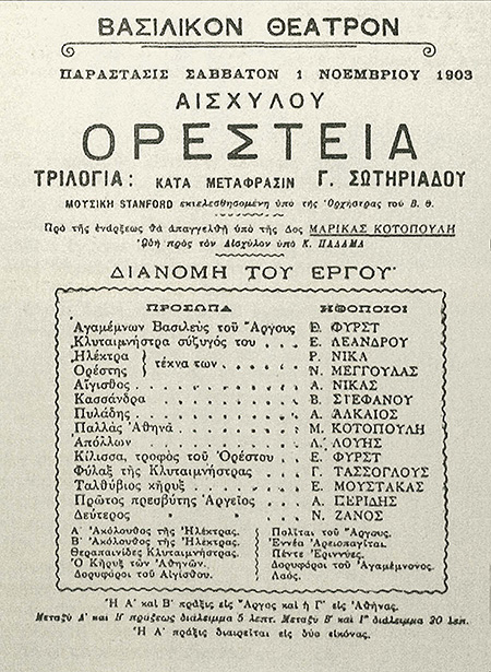 It's All Greek To Me: Modern Greek | The Island Parson