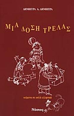 greek short stories